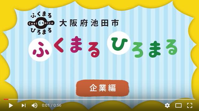 企業編ショート動画